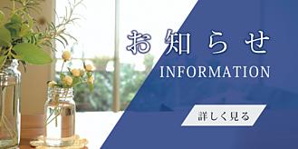 株式会社小原組お知らせ